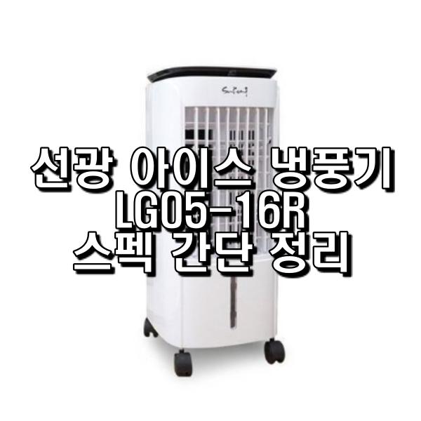선광 아이스 냉풍기