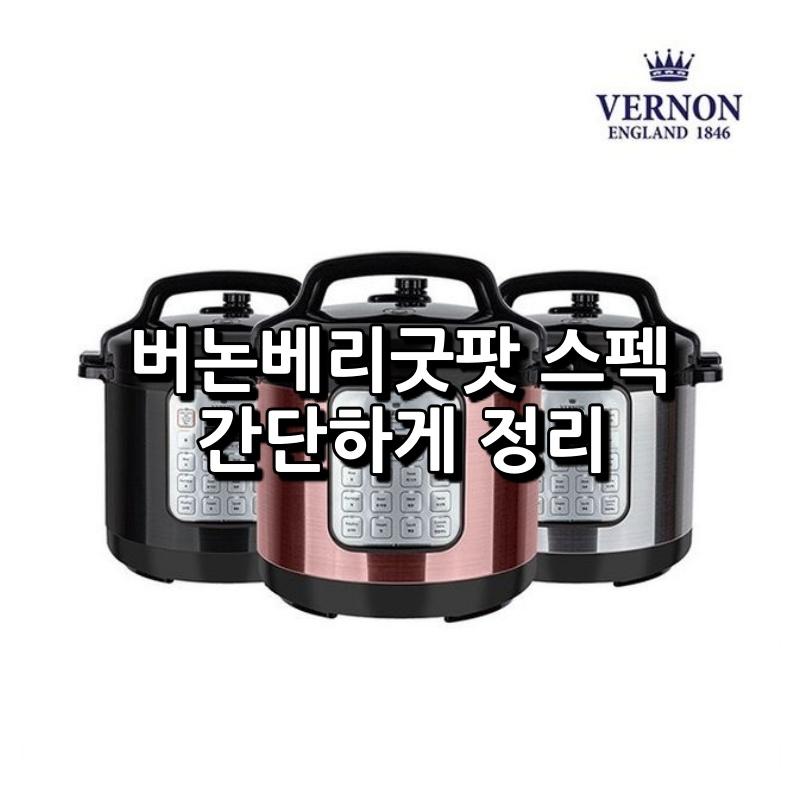 버논 베리굿팟 스펙정리