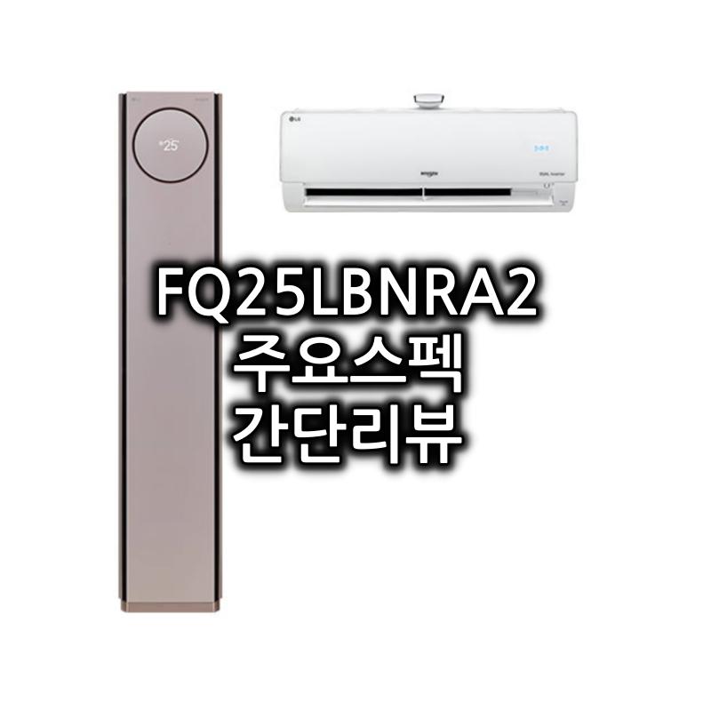 FQ25LBNRA2 주요 스펙